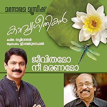 Jeevithamo Nee Maranamo (Malayalam Poem)