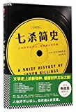 A Brief History of Seven Killings (Chinese Edition)
