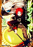 レジェンド 2 (ドラゴンコミックスエイジ)