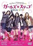 ガールズ・ステップ [DVD] image