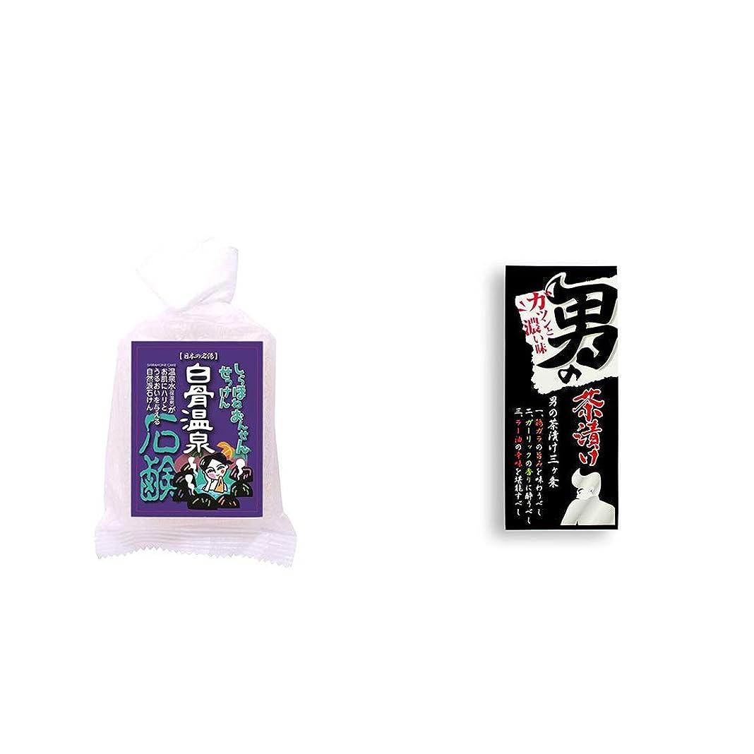 好意罰する可動式[2点セット] 信州 白骨温泉石鹸(80g)?男の茶漬け(4.8g×8袋)