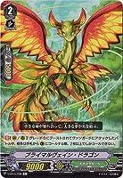 カードファイト!! ヴァンガード V-EB10/058 プライマルヴェイン・ドラゴン C