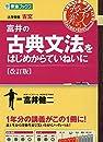 富井の古典文法をはじめからていねいに【改訂版】