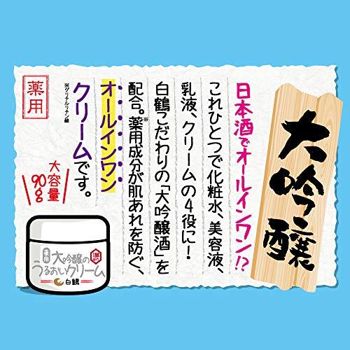 白鶴酒造【医薬部外品】白鶴鶴の玉手箱薬用大吟醸のうるおいクリーム90g(オールインワン)