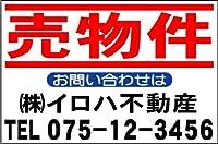 社名入不動産募集看板「売物件」Lサイズ(60cmx91cm)