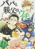 パパと親父のウチご飯 8 (BUNCH COMICS)