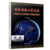 National Energy Development University - Higher Engineering Education Practice North China Electric Power University(Chinese Edition)