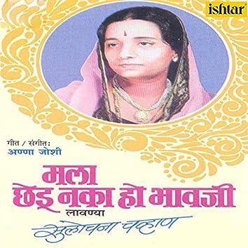 Mala Chhedu Naka Ho Bhavji (Instrumental)
