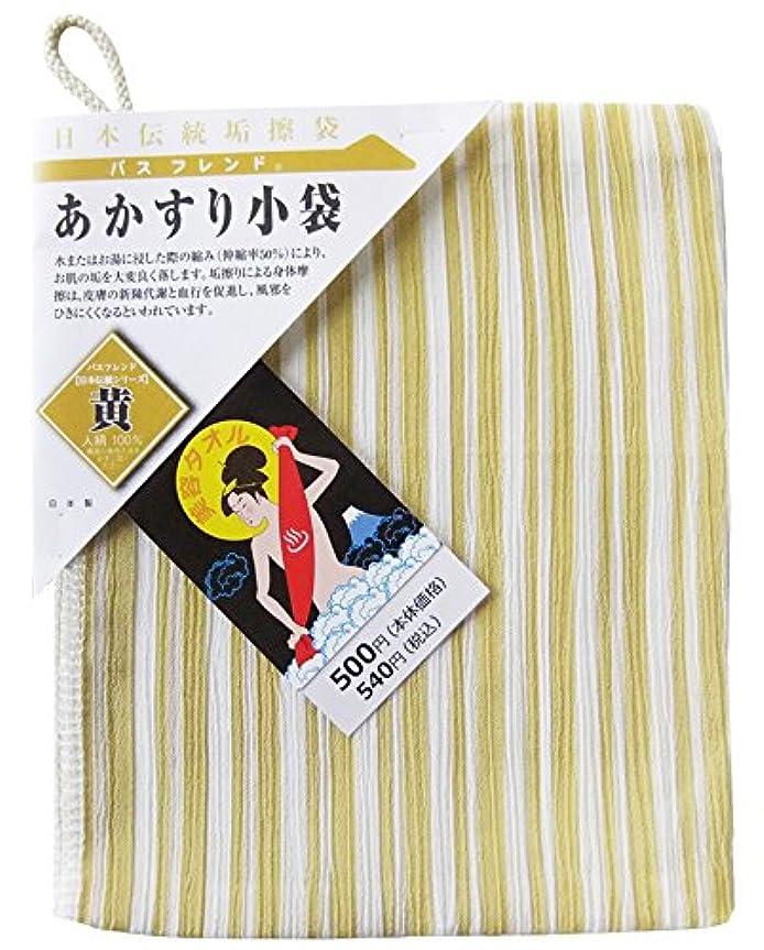 正しく王位反動日本伝統 あかすり小袋 黄