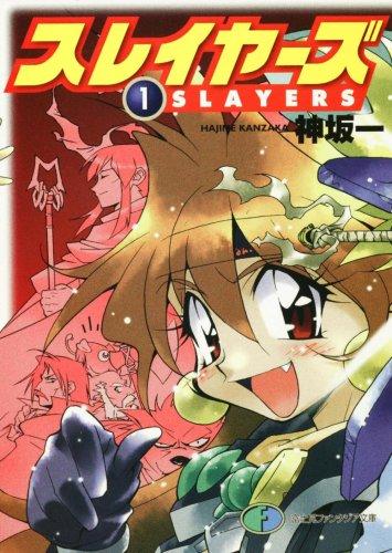 スレイヤーズ 1 (ファンタジア文庫)