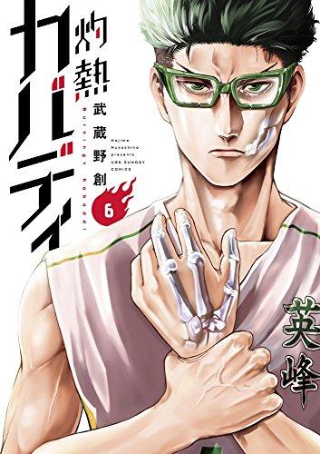 灼熱カバディ (6) (裏少年サンデーコミックス)の詳細を見る