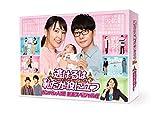 逃げるは恥だが役に立つ ガンバレ人類!新春スペシャル!! Blu-ray[TCBD-1062][Blu-ray/ブルーレイ]