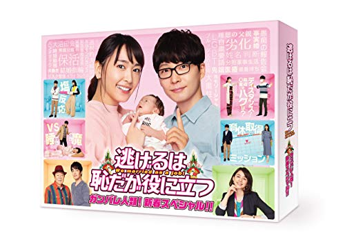【Amazon.co.jp限定】逃げるは恥だが役に立つ ガンバレ人類! 新春スペシャル! ! (ミニポスター付) [Blu-ray]