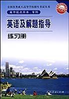 跟我学汉语·练习册(英语版)