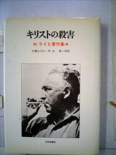 キリストの殺害 (1979年) (W.ライヒ著作集〈4〉) - W.ライヒ, 片桐 ユズル, 中山 容