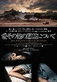 愛その他の悪霊について[DVD]