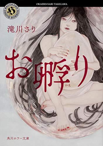お孵り (角川ホラー文庫)