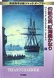 灼熱の罠、紅海遙かなり〈上〉―英国海軍の雄ジャック・オーブリー (ハヤカワ文庫NV)