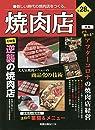焼肉店 第28集  旭屋出版MOOK