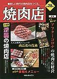 焼肉店 第28集 (旭屋出版MOOK) (旭屋出版MOOK 近代食堂別冊)