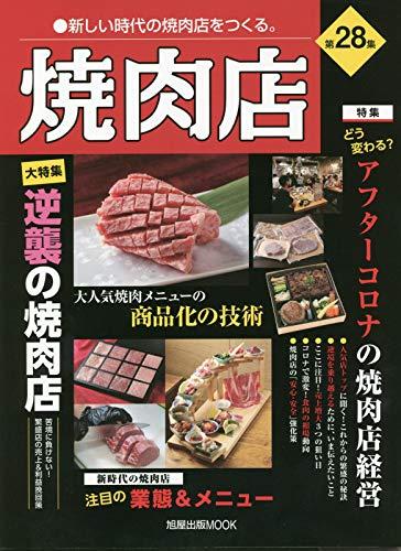 焼肉店 第28集 (旭屋出版MOOK) (旭屋出版MOOK 近代食堂別冊)の詳細を見る