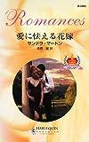 愛に怯える花嫁―王子に魅せられて〈2〉 (ハーレクイン・ロマンス)