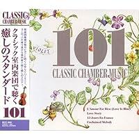 クラシック室内楽団で聴く 癒しのスタンダード 101 ( CD4枚組 ) BCC-900