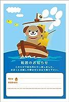 引越はがき(ワン太郎船でお引っ越し)ポストカード デザイン 転居ハガキ (5枚入)