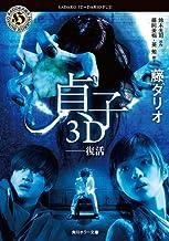 表紙: 貞子3D ──復活 (角川ホラー文庫) | 藤 ダリオ