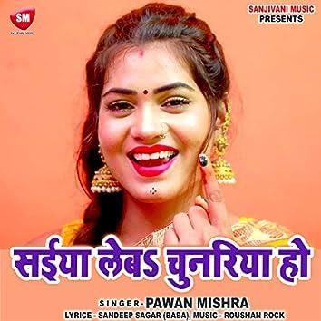 Saiya Leba Chunariya Ho (Bhojpuri)