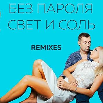 Свет и соль - Remixes