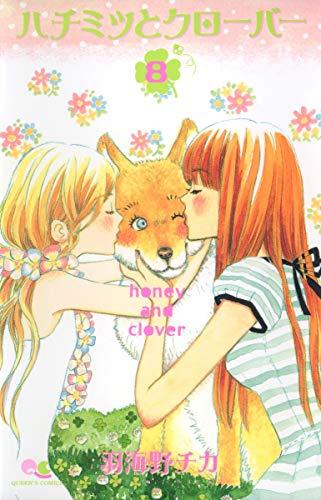 ハチミツとクローバー 8 (クイーンズコミックス)