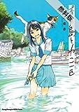 青の島とねこ一匹 1【期間限定 無料お試し版】 (ヤングチャンピオン烈コミックス)