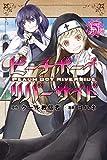 ピーチボーイリバーサイド(5) (月刊少年マガジンコミックス)