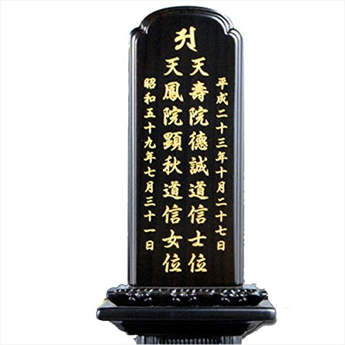 仏縁堂ブランド:夫婦位牌文字代金 位牌文字入れ代金連名(行書)