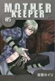 MOTHER KEEPER マザーキーパー 5 (BLADEコミックス)