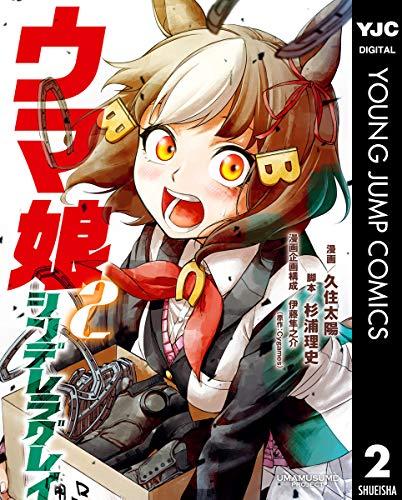 ウマ娘 シンデレラグレイ 2 (ヤングジャンプコミックスDIGITAL)