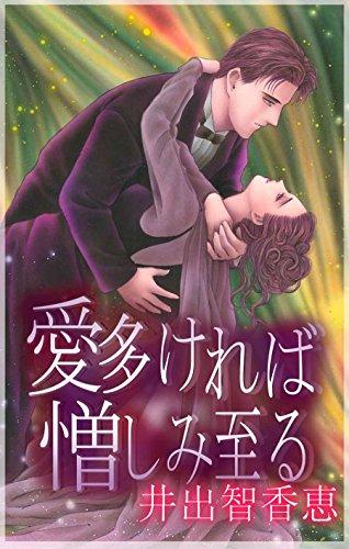 AIOOKEREBANIKUSIMIITARUKAISHUUBAN (Japanese Edition)