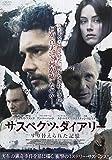 サスペクツ・ダイアリー すり替えられた記憶[DVD]