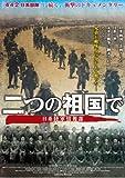 二つの祖国で日系陸軍情報部