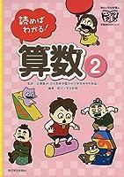 読めばわかる! 算数2 (朝日小学生新聞のドクガク! 学習読みものシリーズ)