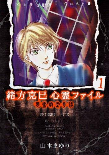 悪霊教室奇談 緒方克巳心霊ファイル (MBコミックス)