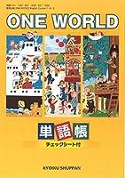ONE WORLD 単語帳