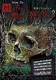 完全ドキュメント How To 村田らむと樹海で死体探し2[DVD]