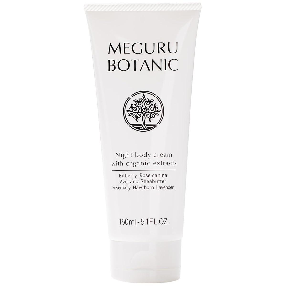 怠惰エスニック火山学MEGURU BOTANIC (メグルボタニック) セルライトクリーム オーガニック原料配合ボディマッサージ 150ml 1本