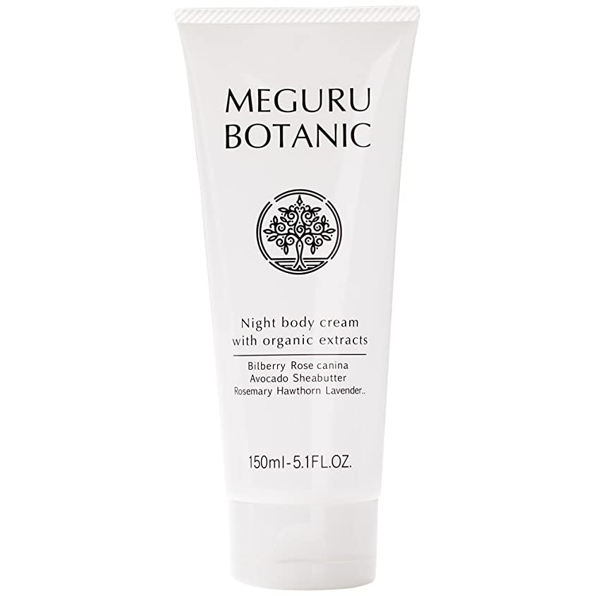 満了ペルセウス不純MEGURU BOTANIC (メグルボタニック) セルライトクリーム オーガニック原料配合ボディマッサージ 150ml 1本