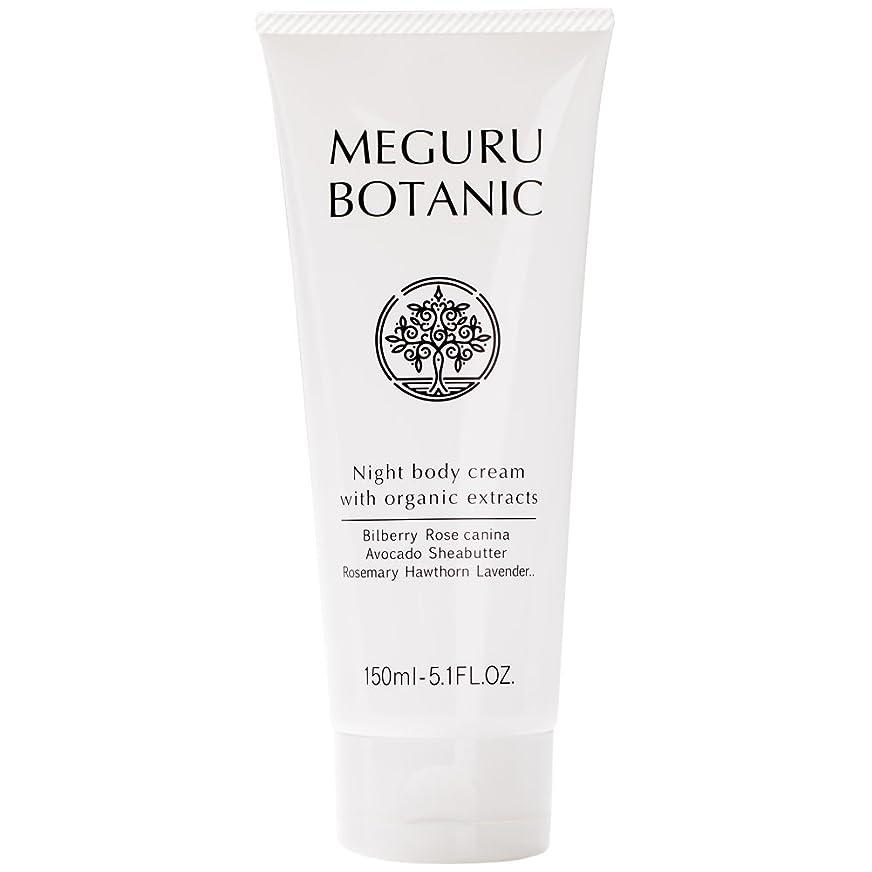 インチ大学生ブルームMEGURU BOTANIC (メグルボタニック) セルライトクリーム オーガニック原料配合ボディマッサージ 150ml 1本