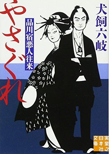 やさぐれ 品川宿悪人往来 (実業之日本社文庫)