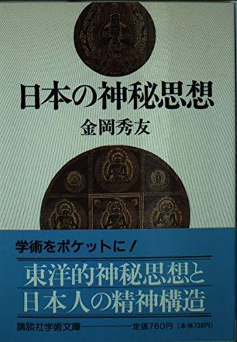 日本の神秘思想 (講談社学術文庫)の詳細を見る
