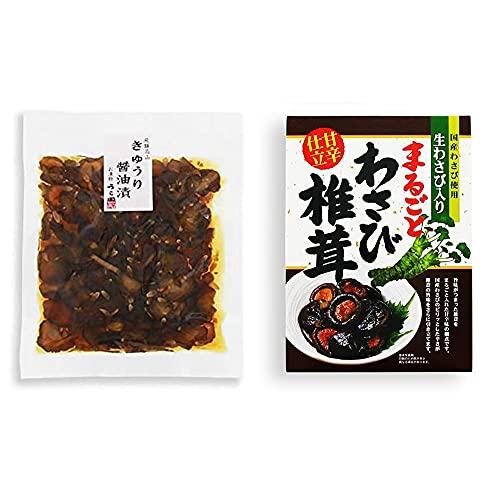 [2点セット] うら田 飛騨 きゅうり醤油漬(150g) ・まるごとわさび椎茸(200g)